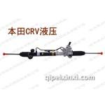 本田CRV液压方向机