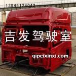 富贵红J6驾驶室壳