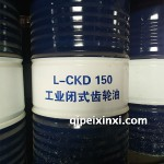 昆仑工业闭式齿轮油CKD150 170kg