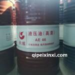 长城AE46高清液压油170kg