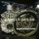 奔腾X80全新自动变速箱