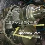 奥迪A4L维修变速箱