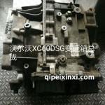 沃爾沃XC60DSG變速箱總成