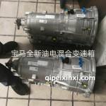 宝马全新油电混合变速箱