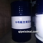 昆仑10号航空液压油-170kg