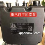重汽自主尿素泵