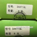 DA471QL气门