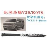 东风小康V29-K07S传动轴
