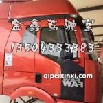 解放J6P富贵红驾驶室总成