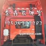 领航版J6驾驶室总成B27火焰红