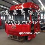 J6P驾驶室总成舒适版火焰红