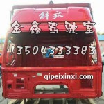 J6驾驶室壳体B27富贵红