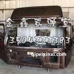 B27J6驾驶室壳体咖啡金