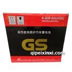 GS蓄电池(6-QW-60-451)