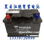 LN3R-MF-SY汤浅汽车蓄电池