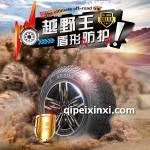 越野王汽车轮胎
