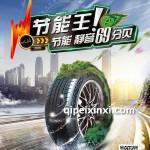 汽车节能王轮胎