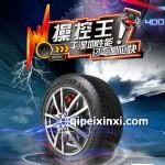 操控型轮胎