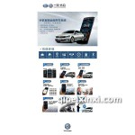 远程手机控车系统