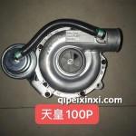 天皇100P增压器
