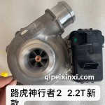 神行者2 2.2T新款增压器