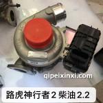 神行者2 柴油2.2增壓器