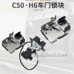C50H60车门锁块