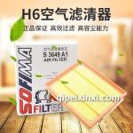H6 空气滤清器