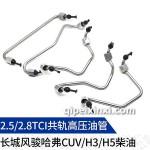 哈弗CUV 柴油 TCI共轨高压油管