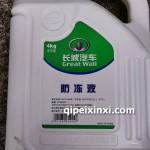 長城專用防凍液4kg