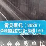 430加强型拉式大盘三级减震