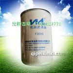 F0005燃油滤芯