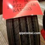12R22.5-18-KAT303玲珑轮胎