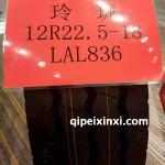 12R22.5-18-KATLAL836玲珑轮胎
