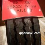 12R22.5-18-LAL118玲珑轮胎