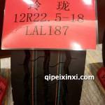 12R22.5-18-LAL187玲珑轮胎
