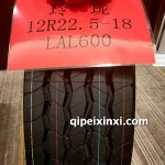 12R22.5-18-LAL600玲珑轮胎