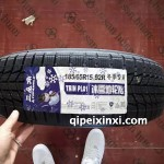 185-65R15-92R冬季专用轮胎
