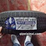 195-55R16-91R冬季专用冰雪地轮胎