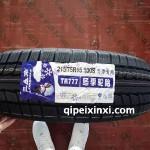 275-55R20-117T冬季专用轮胎