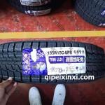 275-55R20-117T冬季专用胎