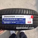 205-55R17-91W普利司通轮胎