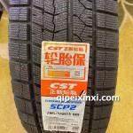 205-55R16-91H正新轮胎
