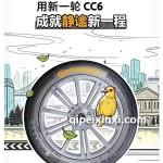 CC6德国马牌轮胎