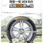 UC6-SUV德国马牌轮胎