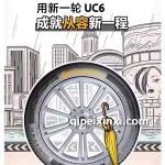 UC6德国马牌轮胎
