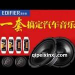 漫步者GF651二分频套装
