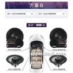 SF651B套装扬声器