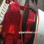 x6左后保险杠尾灯