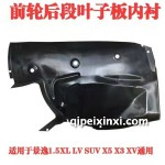 景逸XL-LV-SUV-X5-X3-XV前轮后段叶子板内衬